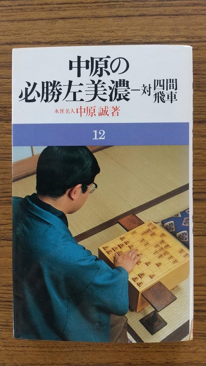f:id:kitakata_shogi_family:20200526094437j:plain