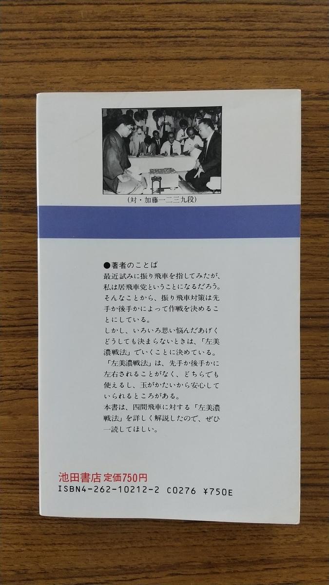 f:id:kitakata_shogi_family:20200526094743j:plain