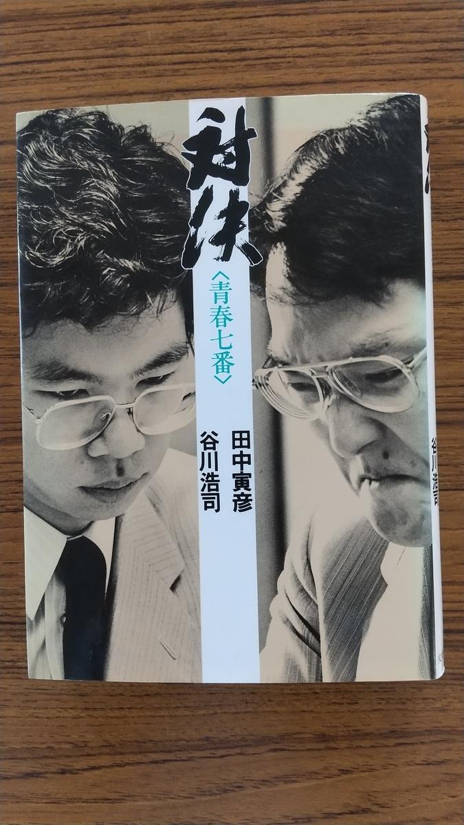 f:id:kitakata_shogi_family:20200527092612j:plain