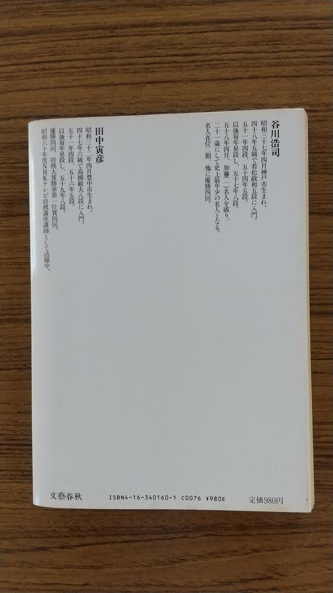 f:id:kitakata_shogi_family:20200527092656j:plain