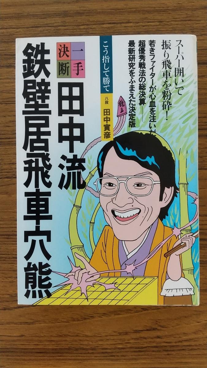 f:id:kitakata_shogi_family:20200528152939j:plain