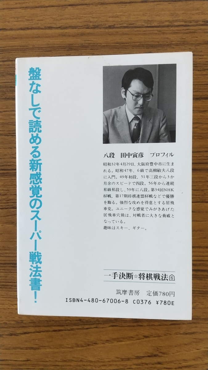 f:id:kitakata_shogi_family:20200528153024j:plain