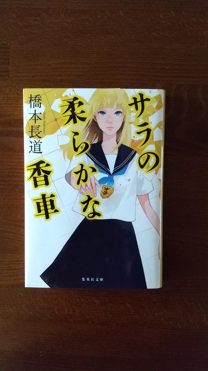 f:id:kitakata_shogi_family:20201011131823j:plain
