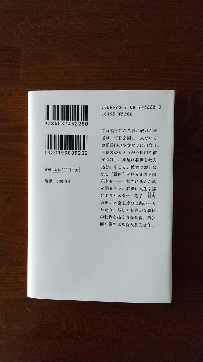f:id:kitakata_shogi_family:20201011131855j:plain