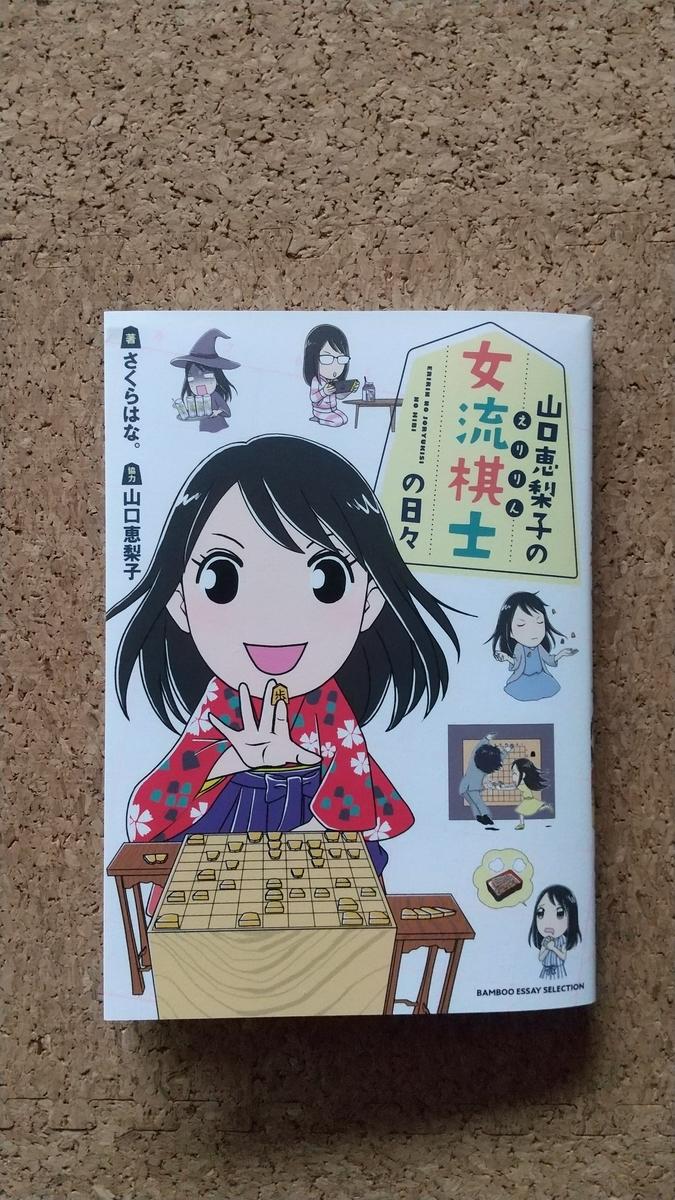 f:id:kitakata_shogi_family:20201128111438j:plain