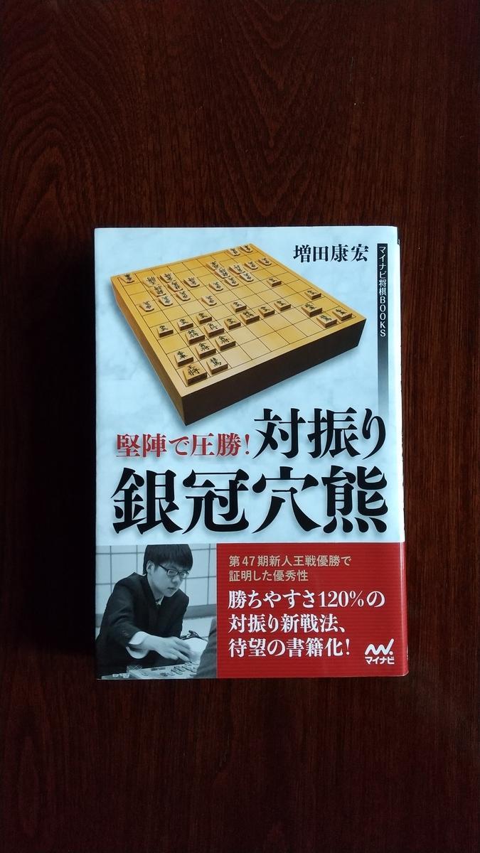 f:id:kitakata_shogi_family:20201130151640j:plain