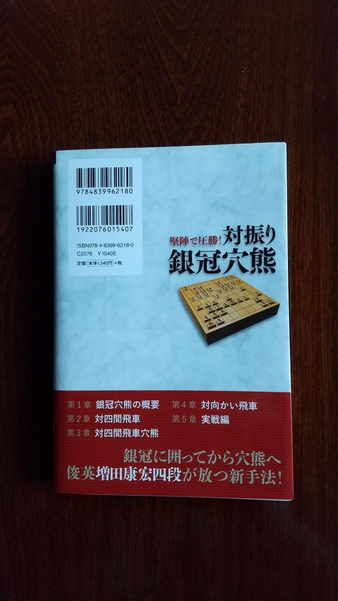 f:id:kitakata_shogi_family:20201130151708j:plain