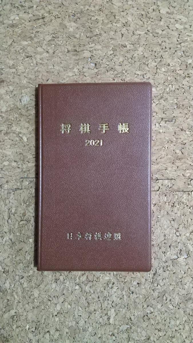 f:id:kitakata_shogi_family:20201130160608j:plain