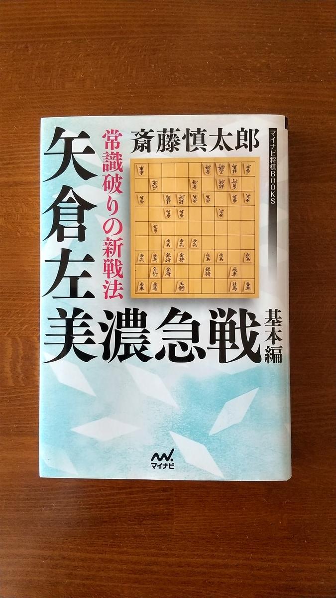 f:id:kitakata_shogi_family:20210220113600j:plain