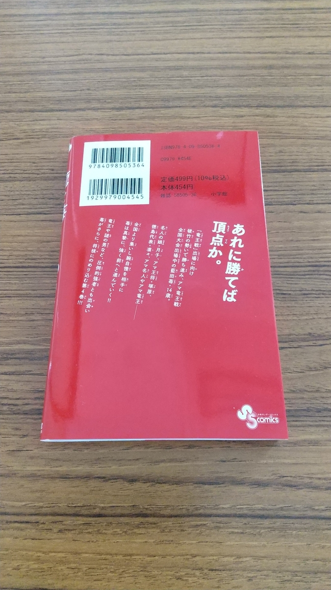 f:id:kitakata_shogi_family:20210622113200j:plain
