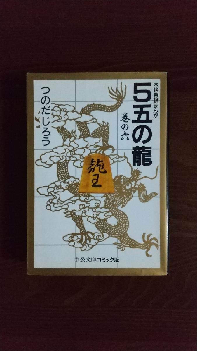 f:id:kitakata_shogi_family:20210924173436j:plain