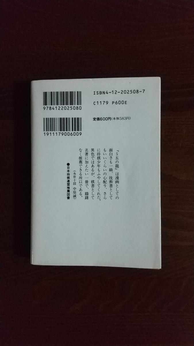 f:id:kitakata_shogi_family:20210924173503j:plain