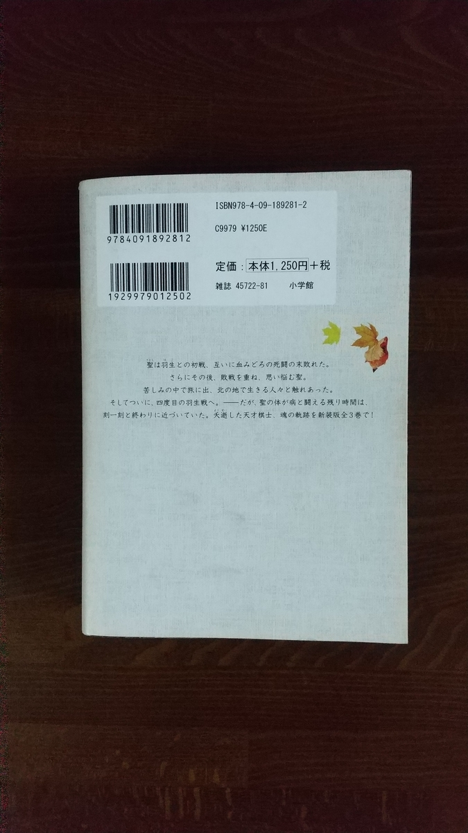 f:id:kitakata_shogi_family:20210927171725j:plain
