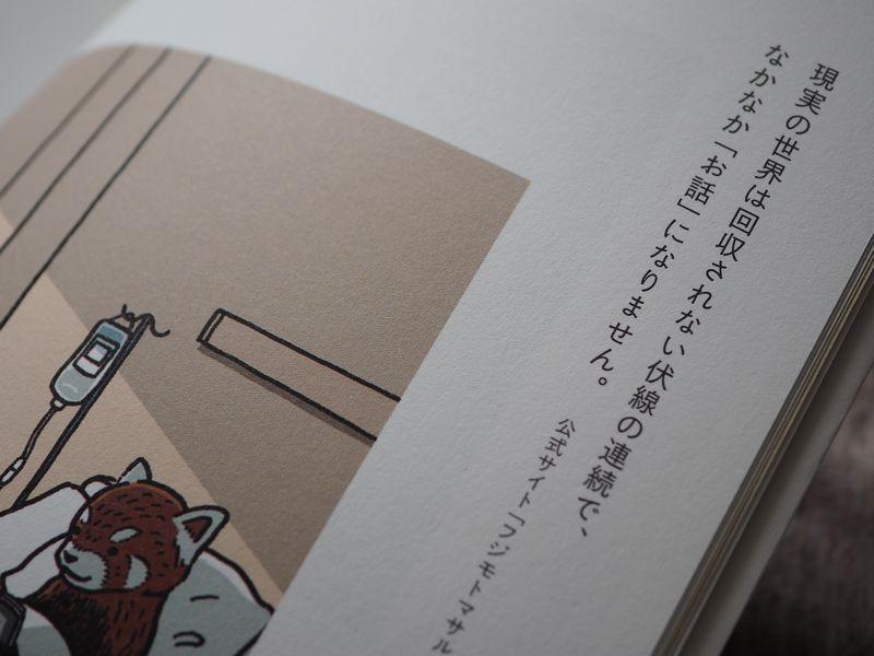 f:id:kitakaze2018:20210501030220j:plain