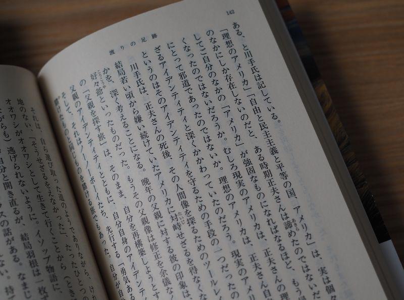 f:id:kitakaze2018:20210606233339j:plain
