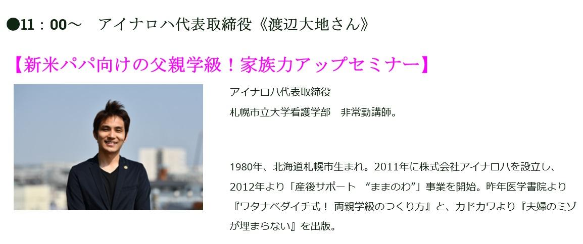 f:id:kitaku-kosodatemesse:20200205125752j:plain