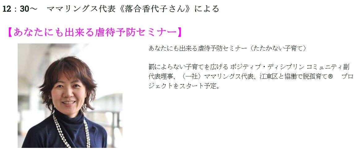 f:id:kitaku-kosodatemesse:20200205125807j:plain