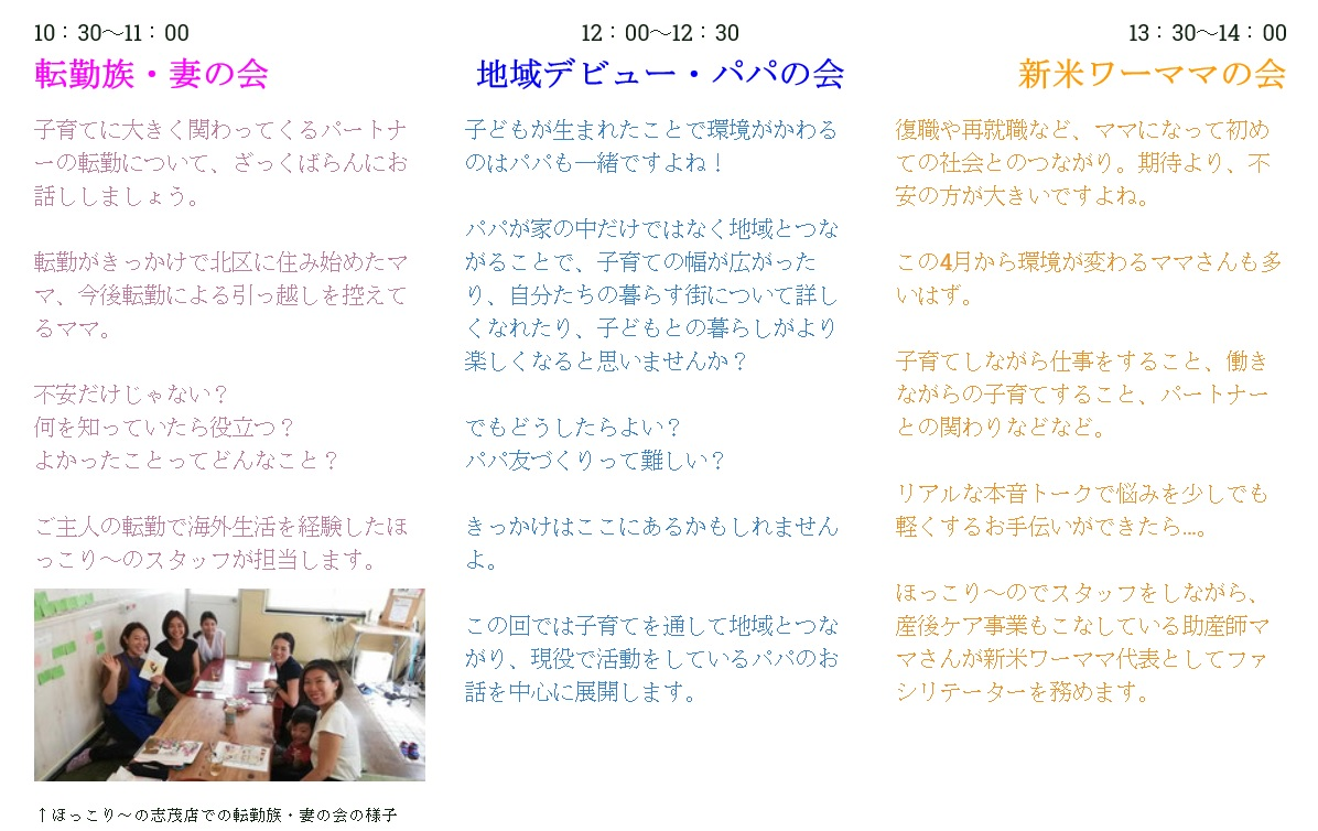 f:id:kitaku-kosodatemesse:20200206113105j:plain