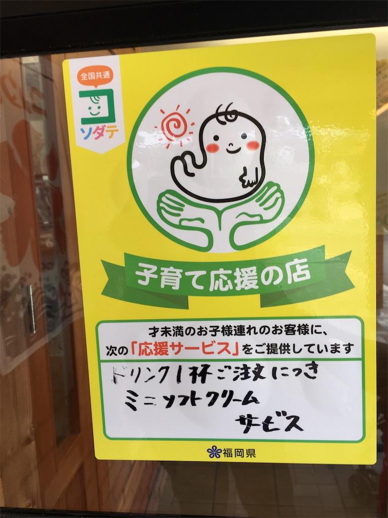 f:id:kitakyushu-qmama:20190912161835j:image