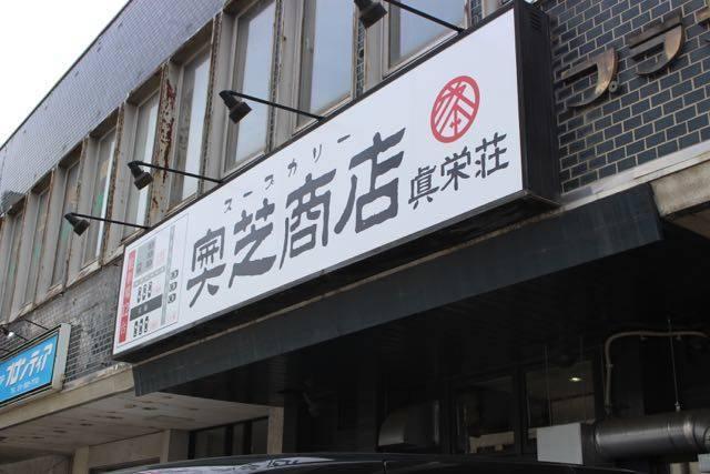真駒内奥芝商店
