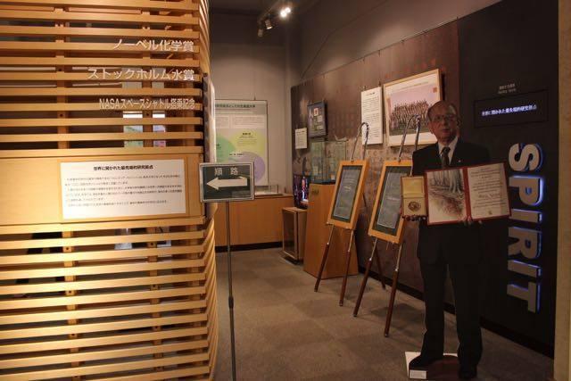 北海道大学総合博物館 ノーベル賞