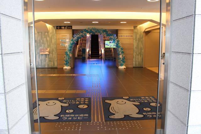 札幌市水道記念館 入口