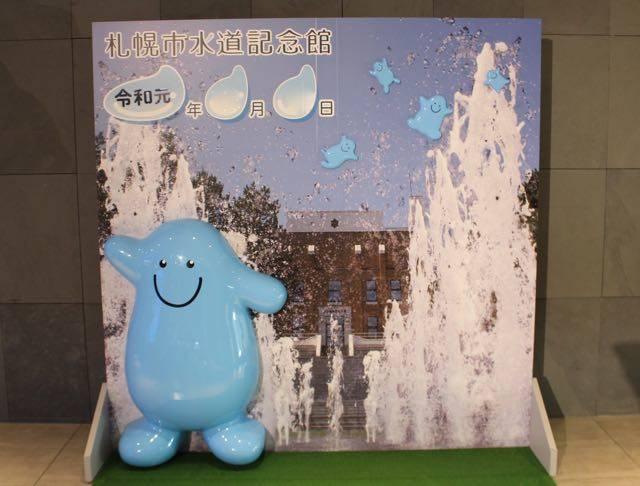 札幌市水道記念館 撮影ボード