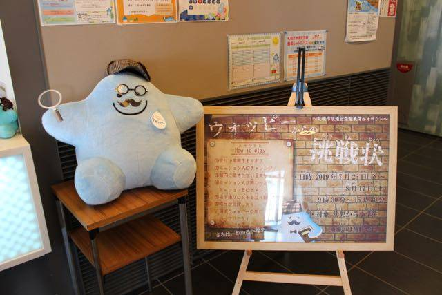 札幌市水道記念館 ウォッピーからの挑戦状
