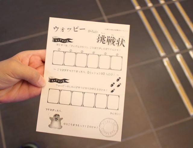 札幌市水道記念館 用紙