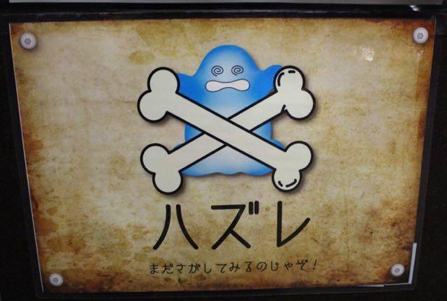 札幌市水道記念館 はずれ