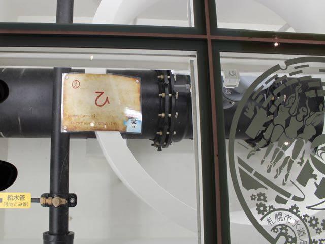 札幌市水道記念館 ガラスの下のヒント