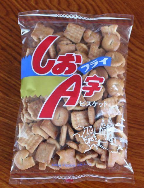 北海道土産 塩フライ