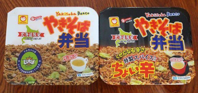 北海道土産 マルちゃん焼そば弁当