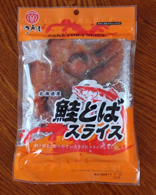 北海道土産 鮭とば