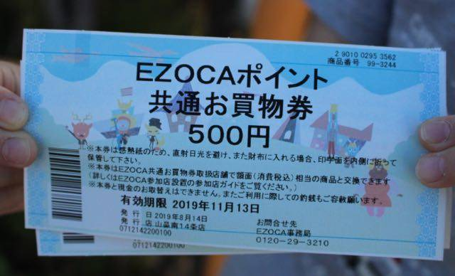 EZOCAお買い物券