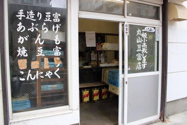 丸山豆腐店 入口