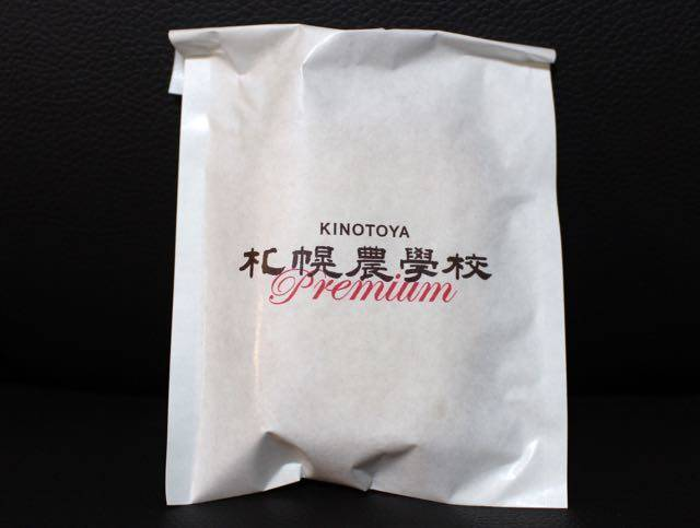 札幌農学校プレミアム 紙袋