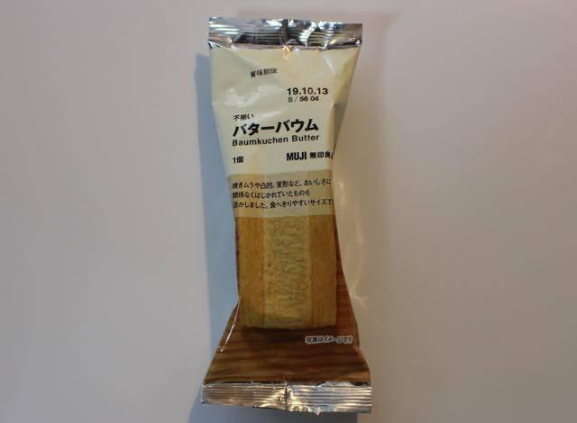 不揃いバターバウム 袋