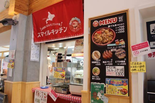 スマイルキッチン(浅野農場)
