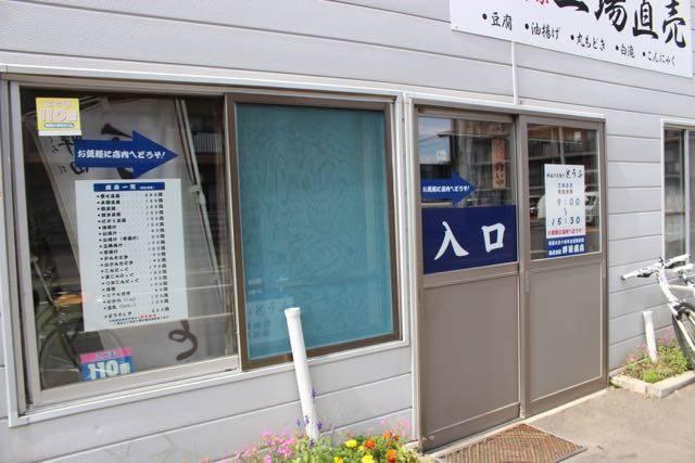 畔田商店 入口