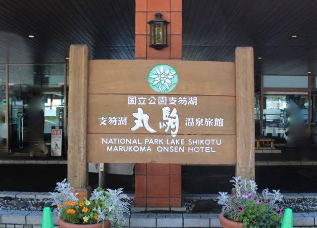 丸駒温泉旅館 外