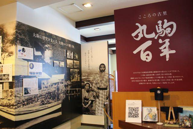 丸駒温泉 100年の歴史