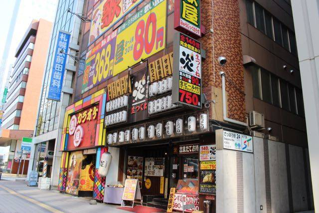 歌屋 札幌北3条