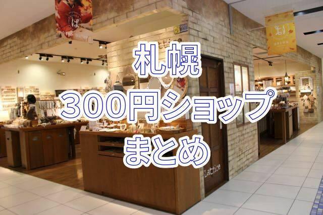 300円均一店