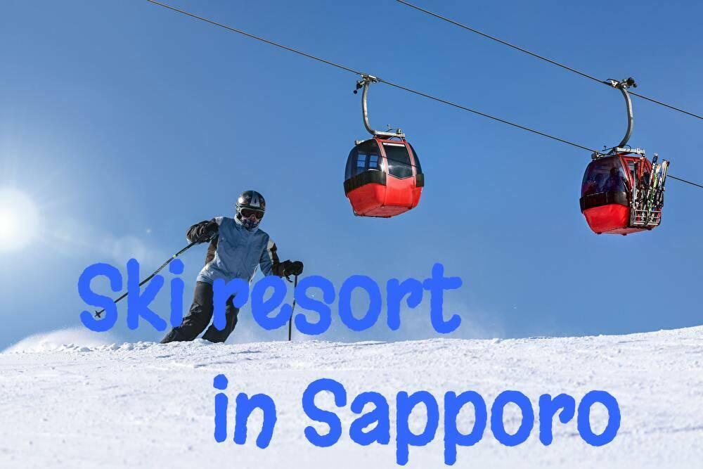 札幌スキー場