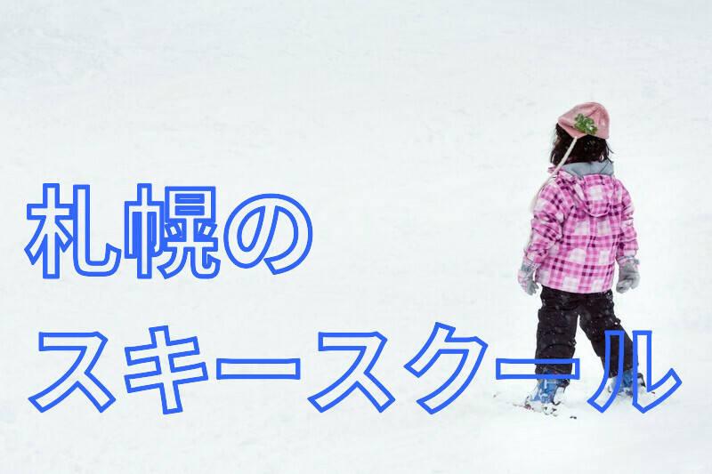 札幌のスキースクール