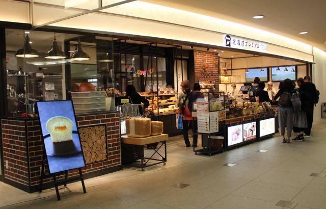 pasco北海道プレミアム 店舗
