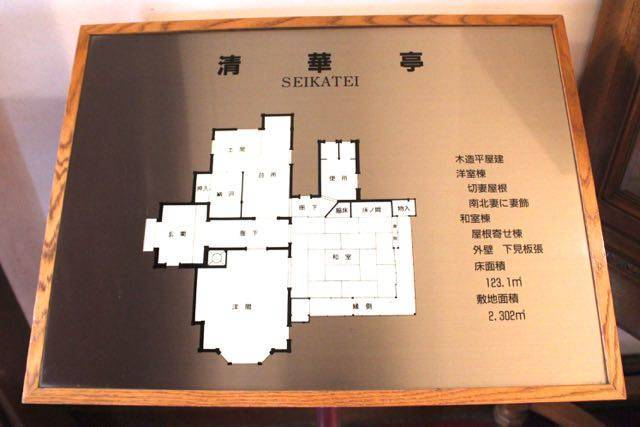 清華亭 案内図
