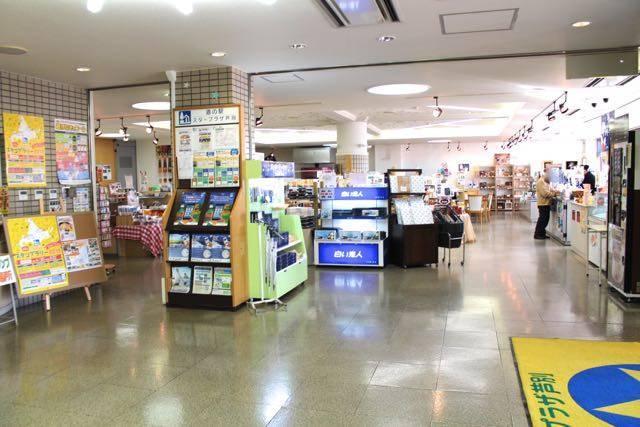 スタープラザ芦別 売店
