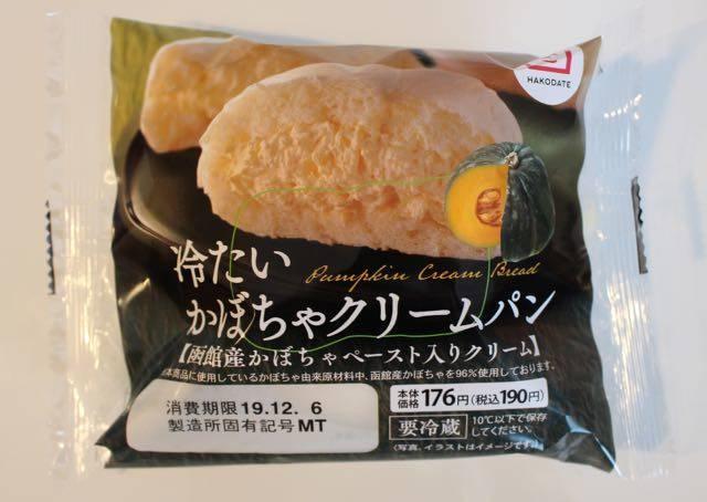 冷たいかぼちゃクリームパン